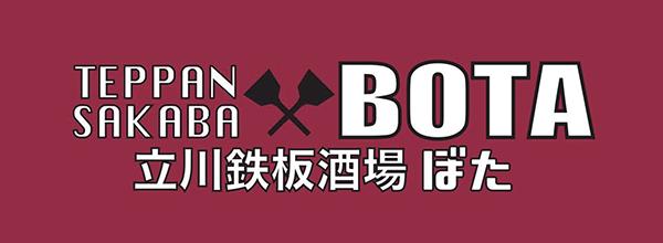 立川鉄板酒場ボタ BOTA